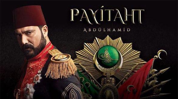 Payitaht Abdülhamit - Reklamlar Bitti
